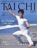 TAI CHI LIFE 太極拳で心も体も美バランス!
