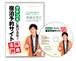 【DVD】クチコミに負けるな!宿泊予約サイト活用講座