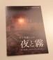 パンフレット 井上芳雄による「夜と霧」