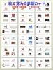 絵で覚える単語カード英検®準1級語彙(1800枚)