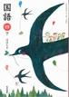 光村図書 小学教科書 国語 4下 はばたき [教番:国語440] 新品 ISBN 9784895282086 コ002-062-008-textbook-lo