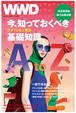 新入社員必読! 知っておくべきファッション業界基礎知識A to Z WWD JAPAN Vol.2023