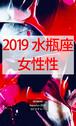 2019 水瓶座(1/20-2/18)【女性性エネルギー】