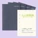 大人の時間割ノート4冊・使い方のアイディア集のセット