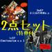 【お得な】1stEP&2ndEPセット(特典付)