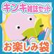 KinKi Kids 雑誌10冊セットお楽しみ袋