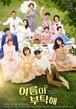 ☆韓国ドラマ☆《夏よ、お願い》Blu-ray版 全128話 送料無料!