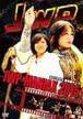 JWP-MANIAX 2015 4.5 後楽園ホール