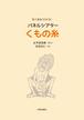 電子書籍(PDF版)パネルシアターくもの糸〜ダウンロード版〜