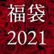 【Kaya】福袋 薔薇コース