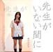 堀口わかな「先生がいない間に」15歳 アイドル・ムービー・ダウンロード・コンテンツ