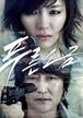 ☆韓国映画☆《青い塩》DVD版 送料無料!