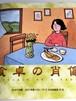 映画パンフレット『食卓の肖像』