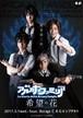 『舞台アルカナ・ファミリア0』公演DVD