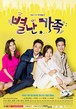 ☆韓国ドラマ☆《変わった家族》Blu-ray版 全149話 送料無料!