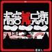 運試し 2nd album