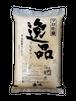 逸品(いっぴん)(白米5kg)