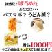 ぱうめん カルボナーラ味(2人前)・(ネコポスでのお届け)