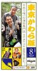 東京かわら版 2017(平成29)年8月号