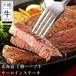 北海道十勝ハーブ牛サーロインステーキ200g【クール便】