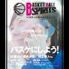 バスケットボールスピリッツ vol.2