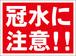 シンプル看板「冠水に注意!!」屋外可・送料無料