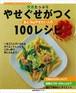 野菜たっぷりやせぐせがつく100レシピ―あと3kgやせたい人の (主婦の友生活シリーズ―ラクしてちゃんと作れる)