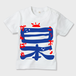 残りわずか! がんばれニッポン!かわいいキッズTシャツ これ着て応援! ※お肌にやさしいガーメントインクジェット印刷