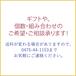 【0円】ギフトのご相談承ります!