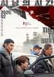 韓国映画【狩りの時間】DVD版