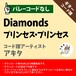Diamonds プリンセス・プリンセス ギターコード譜 アキタ G20200162-A0048