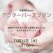 【11/25 チャリティーセミナー】助産師hanaのアフターバースプラン~妊娠中のあなたから、出産後のあなたへのあたたかなラブレター~
