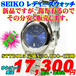 新品ですが、傷が有りました。セイコー レディース STTB015 定価¥33,000-(税込)