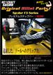 BRPカンナムスパイダー F3シリーズ用 プレミアムステップバー