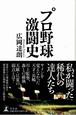 「プロ野球激闘史」広岡達朗(幻冬舎)