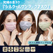 【ワンタック】シルクールマスク ウィルス対策  接触冷感  紫外線99.2%カット