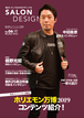 【送料込】HIU雑誌『SALON DESIGN』vol.6(電子版)