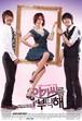 韓国ドラマ【お嬢さまをお願い!】Blu-ray版 全16話
