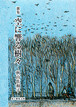 空に響る樹々[秋山佐和子/著]