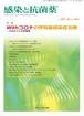 感染と抗菌薬 Vol.23 No.4 2020 特集:Withコロナの呼吸器感染症治療―今求められる新戦略