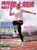 月刊陸上競技2007年5月号