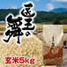 富山県産コシヒカリ「医王の舞」玄米5kg