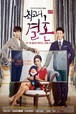 韓国ドラマ【最高の結婚】DVD版 全16話