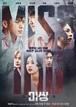 ☆韓国ドラマ☆《ミッシング:彼らがいた》Blu-ray版 全12話 送料無料!
