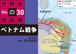 <PDF版>ベトナム戦争【タブレットで読む 世界史の地図帳 file30】[BKD0130]