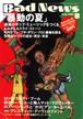 Bad News Aug.1992 No.18  河村要助