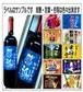 オリジナルラベル ワイン(ヨーロッパ産)750ml 背景画あり 1本ギフト箱入