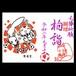【9月19日】蹴球朱印・柏詣・柏リモート詣(見開き版・文字カラー)