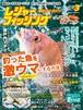 2019年3月号(2/5発売)