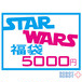 【専用】スター・ウォーズ系 福袋 5000円
